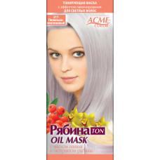 Тонувальна маска для волосся Acme Горобина Ton oil mask № 211 Попелясто-платиновий 41 г