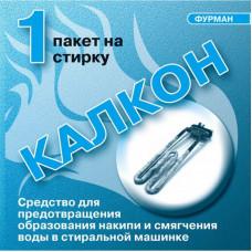 Фурман Калкон для пральної машини 20 г