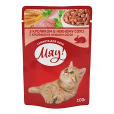Вологий корм Мяу! для дорослих котів зі смаком кролика в ніжному соусі 100 г