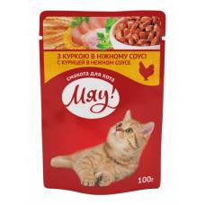 Вологий корм Мяу! для дорослих котів зі смаком курки в ніжному соусі 100 г