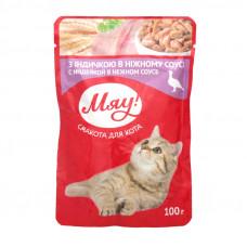 Вологий корм Мяу! для дорослих котів зі смаком індички в ніжному соусі 100 г
