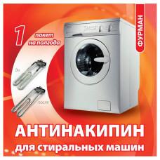 Антинакипін для пральної машини Фурман 40 г