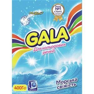 Пральний порошок Gala для ручного прання Морська свіжість для кольорової білизни 400 г