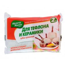 Губка кухонна Мелочи жизни для тефлону 2 шт