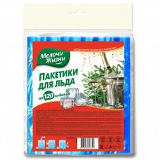 Пакети для льоду Мелочи Жизни 120 шт