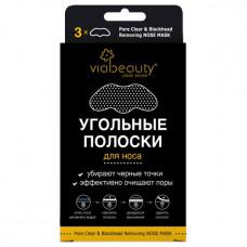 Очисні смужки для носа Via Beauty вугільні 3 шт