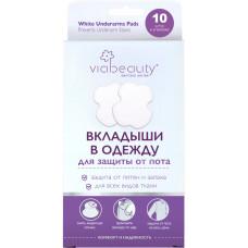 Вкладки в одяг Via Beauty для захисту від поту 10 шт