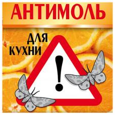 Фурман Антимоль для кухні проти харчової молі