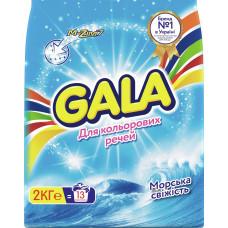 Пральний порошок Gala автомат Морська свіжість для кольорової білизни 2000 г