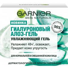 Алое-гель Garnier Skin Naturals Основний догляд для нормальної та комбінованої шкіри 50 мл