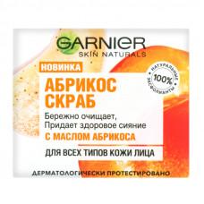 Скраб Garnier Skin Naturals Основний догляд Очищення для всіх типів шкіри 50 мл