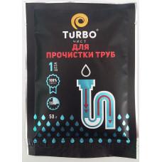 Гранули для прочищення каналізаційних труб Turbo 50 г