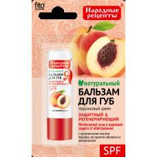 Бальзам для губ Fito Косметик Народные рецепты Персиковий джем 4.5 г