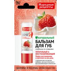 Бальзам для губ Fito Косметик Народные рецепты Полуниця з вершками 4.5 г