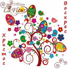 Серветки столові Lafleur  Великоднє дерево двошарові 33х33 cм 20 шт