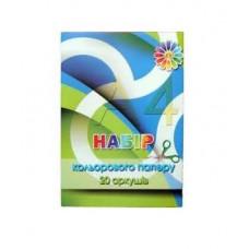 Кольоровий папір А4 220007 20 аркушів