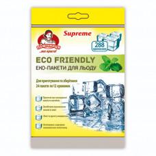 Пакети для льоду Помічниця ECO FRIENDLY БИО Supreme на 288 кульок